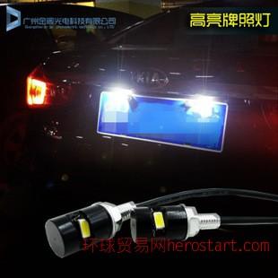 汽车 摩托车LED牌照灯 /车牌灯 /螺丝灯/ 倒车灯/ 装饰