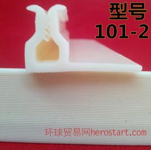 软包夹条,软包型材,床头软包墙,全新原料,软包型条,101-2 卡条
