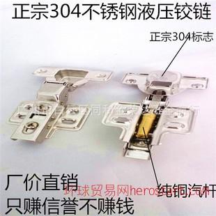 304不锈钢液压铰链 铜棒液压缓冲铰链 橱柜铰链