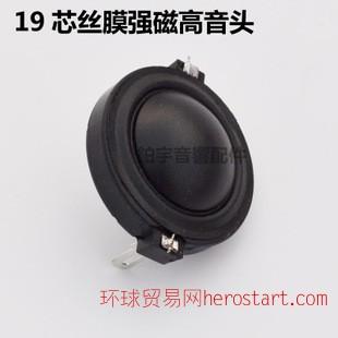 19芯原厂HIFI高音喇叭高音头高频扬声器汽车发烧DIY高音喇叭