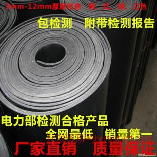 高压绝缘橡胶板绝缘胶垫绝缘毯防静电绝缘板配电室3mm-12mm