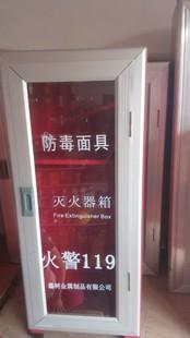 灭火器防毒面具箱 4*2+2箱 广州消防器材