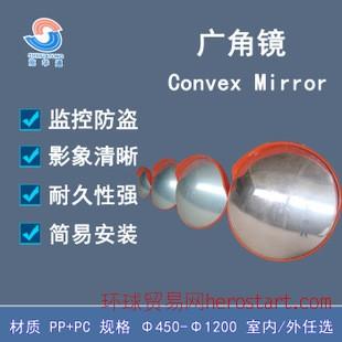 PC广角镜 室内反光镜 安全凸面镜 交通设施