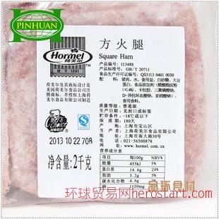 品环荷美尔方火腿2kg 三明治火腿 西餐肉类批发 烘焙原料