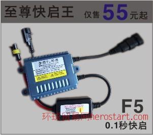 hid快起安定器 1秒快启安定器 超薄hid安定器12V 35W 55W 整流器