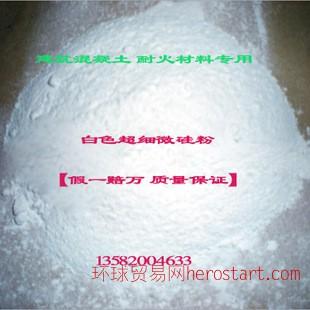 微硅粉 供应耐火材料、混凝土地坪保温砂浆用微硅粉、白色微硅粉