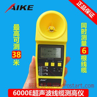 6000E电力电线高度 澳洲新仪器AIKE