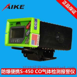 澳洲新仪器S-450 一氧化碳CO气体检测报警仪 连续检测
