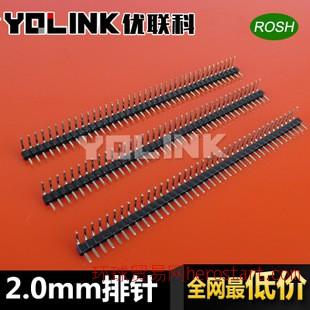 厂销 2.0排针1*40P单排弯针90度 间距2.0mm连接器 2.0接插件
