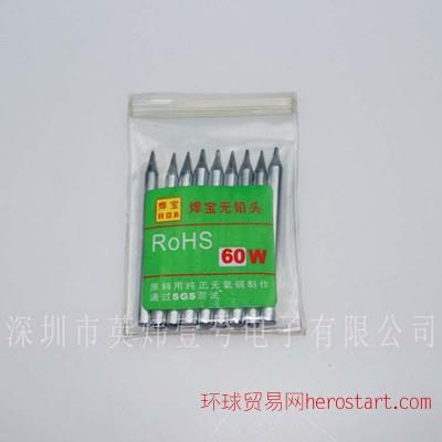 焊宝外热式无铅特尖电烙铁头 电焊头
