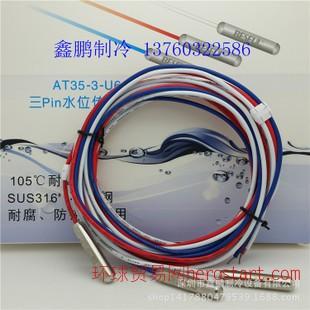 深圳碧河 AT35-3 SUS316L不锈钢水位电极 液位探头 水温传感器
