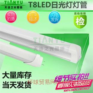 T8LED日光灯管乳白罩透明罩LED分体日光管t8led灯管一体化支架18W