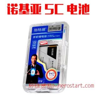 arun海陆通 诺基亚BL-5C 通用备用商务手机电池 厂家批发 可议价