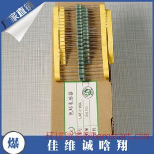 插件色码AL0410-221K 环保电感插件色环电感器0307-0.1UH