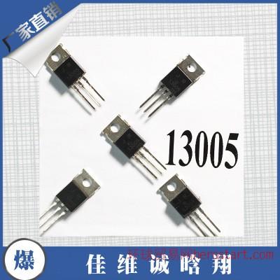 插件三极管 13005 高电压快速开关三极管