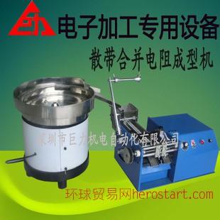 二极管成型机 二极管电阻成型机 二极管散装带装电阻成型机