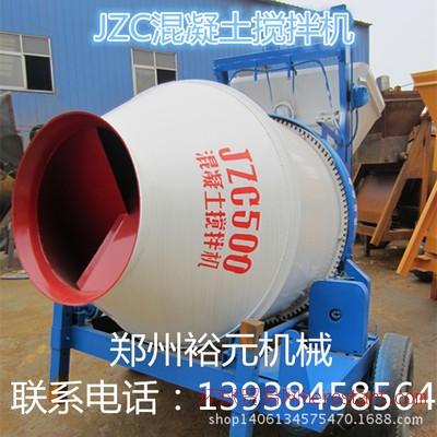 JZC滚筒式搅拌机 350型搅拌机 后翻斗式搅拌机 混凝土搅拌机