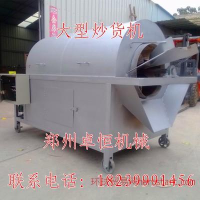 大型不锈钢电炒货机 煤气加热炒货机 花生炒货机 碳加热炒货机