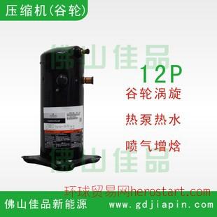 谷轮12P涡旋压缩机 ZR144KC VR144KS