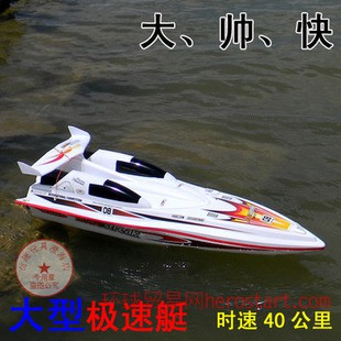 遥控快艇 速度可调电动双马7008 高速快艇遥控船模型玩具