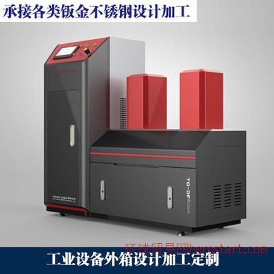 广州番禺各类大型工业设备钣金机箱箱体外壳设计钣金加工定制