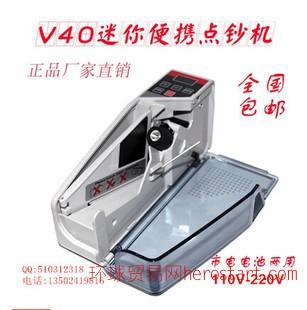 鑫玮XW-V40迷你点钞机