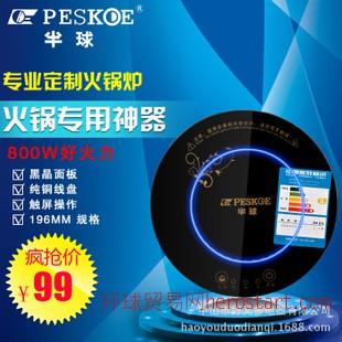 半球商用迷你火锅电磁炉嵌入式线控家用电磁灶直径196mm