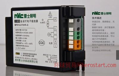 雷士照明NLE70HR-E 70W电子镇流器