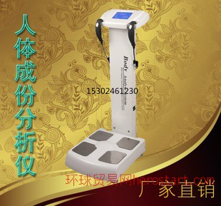 检测重量仪器 人体成分分析仪器 脂肪成分分析仪 检测仪器