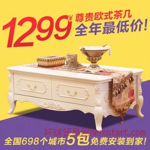 欧馆厂家直销 办公时尚欧式实木茶几 方形创意复古客厅茶几