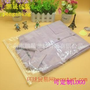 PE透明拉链袋 服装包装袋 30*40 环保无味 可以定制LOGO
