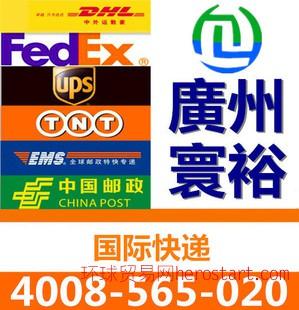 全网低平快国际快递广州寄国际空运DHL/FEDEX联邦/UPS/EMS