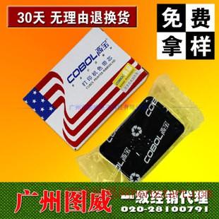 高宝色带芯LQ670K 680K打印机专用色带架5米黑色芯打印机耗材
