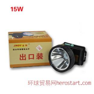 金秋 强光15W LED 欧司朗灯珠充电头灯 打鱼 狩猎 户外