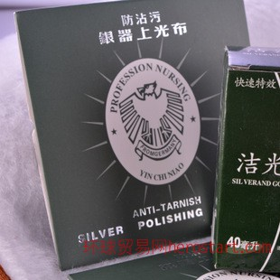 925纯银饰品首饰保养清洁 擦银布上光抛光布
