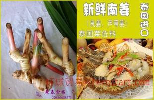 东南亚餐料批发 泰国进口新鲜南姜500g/16元良姜芦苇姜阴功汤调料