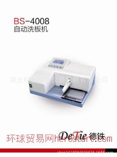 南京德铁BS-4008酶标仪洗板机