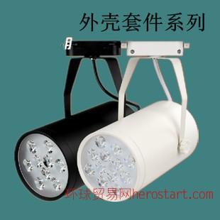 导轨射灯外壳套件 9W12W轨道灯外壳 LED轨道灯外壳配件