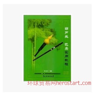 葫芦丝巴乌实用教程(新版180页)1-10级李春华 葫芦丝教材