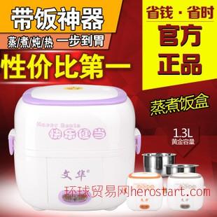 文华WH-1309 电热饭盒 保温饭盒不绣钢内胆双层饭盒