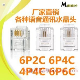 群加 6P2C 电话水晶头  语音 水晶头 电话线接头RJ11