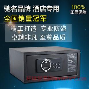 豪星HX-2042ME酒店保险柜电子锁保密箱专用保险箱
