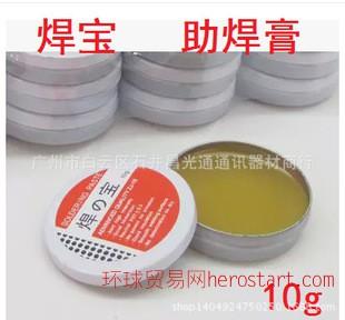 焊宝焊锡膏 大量批发 助焊膏 松香膏