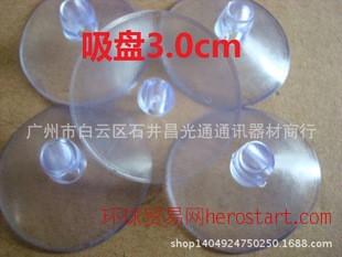 透明吸盘 手机拆屏工具 吸屏器 玻璃吸盘 穿孔吸盘