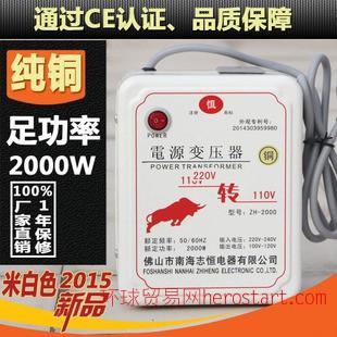 纯铜足功率 2000w 220V转110V 变压器日本美国100V电压转换逆电源