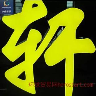LED树脂广告字 超亮灯牌 楼盘定制 水晶冲孔发光箱体展厅专用
