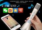 手机K歌宝掌上KTV 麦克风蓝牙无线话筒K068