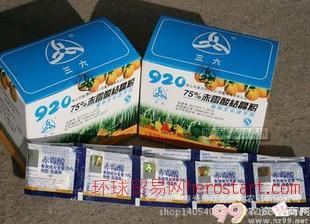 上海同瑞 75%赤霉酸结晶粉 赤霉素 920 植物生长调剂