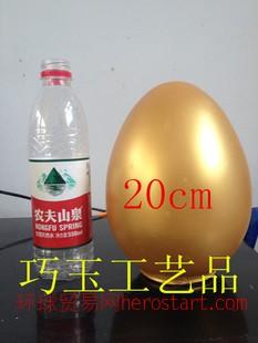 l供应高品质、高质量 金蛋直销12cm15cm金蛋20cm金蛋