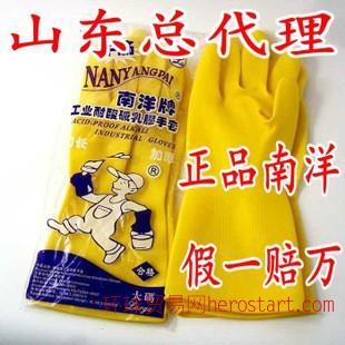南洋牌牛筋乳胶手套/耐酸耐碱家用手套/橡胶手套洗衣洗碗手套
